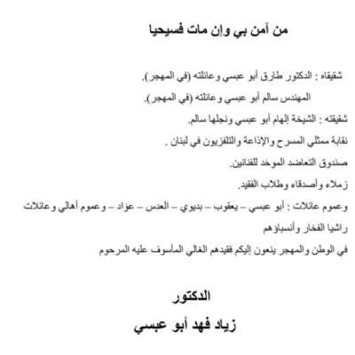 زياد فهد أبو عبسي
