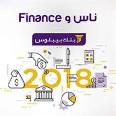 ناس وFinance | نصائح مالية للسنة الجديدة