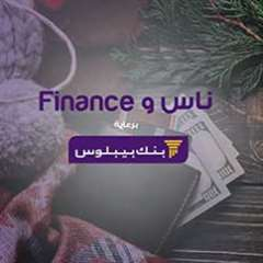 ناس وFinance | كيفية التحضير لموسم الأعياد