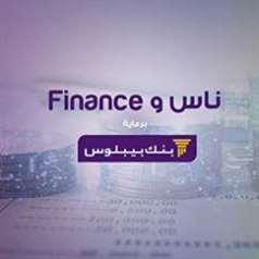 ناس وFinance | أبرز الحسابات المصرفية وميزاتها