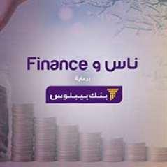 ناس وFinance | التحضير المالي لفصل الشتاء