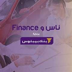 ناس وFinance | طريقك... نحو قرض السيارة؟