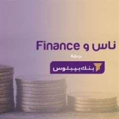 ناس وFinance | التحضير المالي... للعام الدراسي