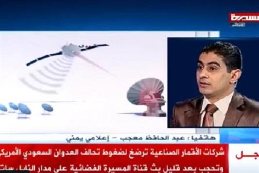 حجب قناة «المسيرة»