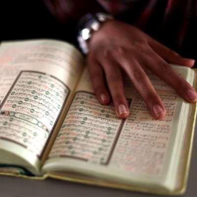 عن الدعوات إلى «تدقيق» المصحف الشريف