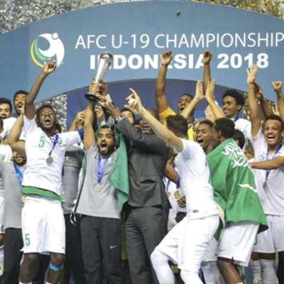 السعودية بطلة كأس آسيا للشباب