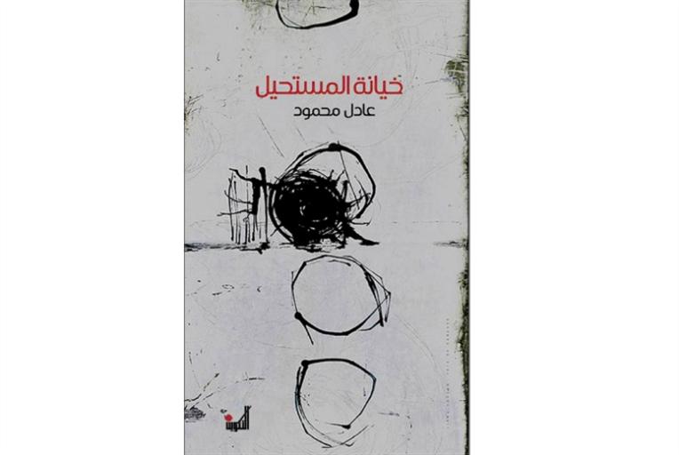 عادل محمود: أنطولوجيا الخراب السوري
