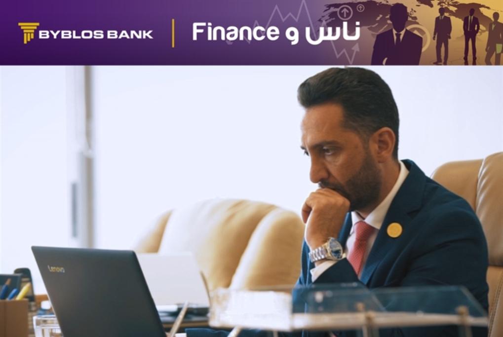 ناس وFinance | كن جريئاً لتنجح!