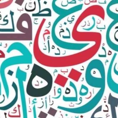 «مأتم» اللغة العربية