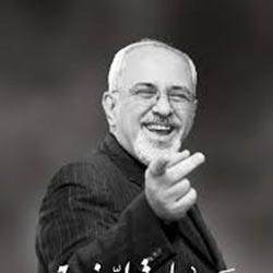 محمد جواد ظريف... لقطة مقرّبة