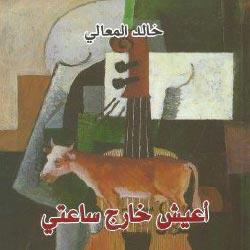 خالد المعالي... الميت الذي يحمل نعشه