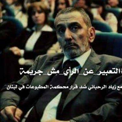القضاء لزياد الرحباني: اعتذر من (القديس) سمير جعجع