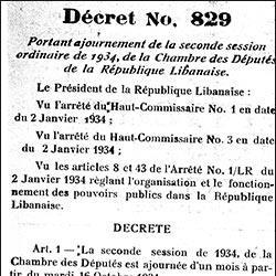 المادة 59 تحتاج إلى مرسوم