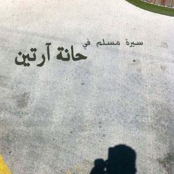 علي نصّار: بيروت كلها في «حانة آرتين»
