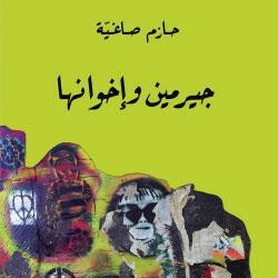 حازم صاغية: سرد لا يخلو من (نبرة) السياسة