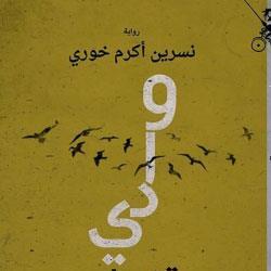 نسرين أكرم خوري: بحر في حمص