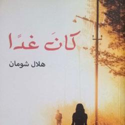 هلال شومان: ماضي الأيام الآتية