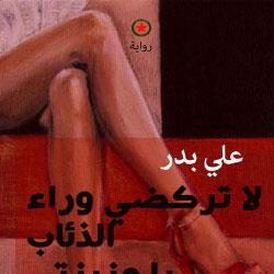 علي بدر: «عزيزتي» الثورة