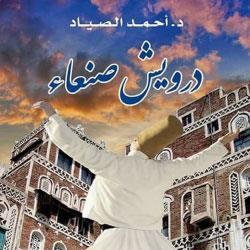 أحمد الصيّاد... درويش صنعاء وشاهد على تاريخها