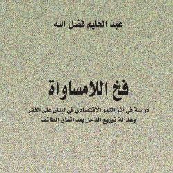 عبد الحليم فضل الله: لبنان يا وطن «اللامساواة»