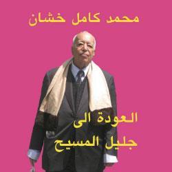 محمد خشان... مُدجِّن الألم