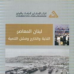 تجربة لبنان منذ المتصرفية: الإخفاق التنموي