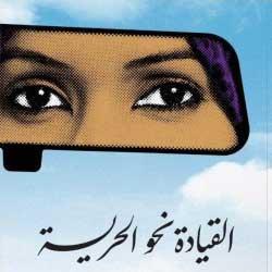 منال الشريف: تحولات مناضلة سعودية