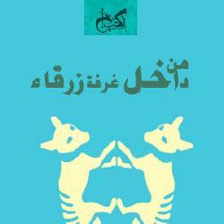 محمود دسوقي ... مدائح القلق والوحدة