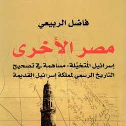 «مصر الأخرى» لفاضل الربيعي: نقد القراءة الاستشراقيّة