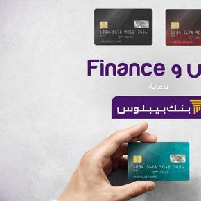 ناس وFinance | أنواع البطاقات المصرفية