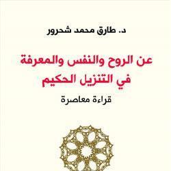 طارق محمد شحرور... تطبيقات على المنهج