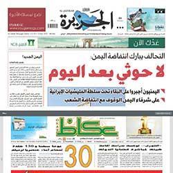الإعلام السعودي ينتصر لـ«الرئيس السابق»:  «لا حوثيّ بعد اليوم»