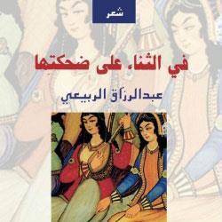 عبدالرزاق الربيعي: من قصائد الحرب إلى قصائد الحب