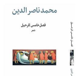 محمد ناصر الدين: موتٌ كثيف يتمخّض عن الحياة