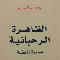 هاشم قاسم: الظاهرة الرحبانية... مسيرة نهضة ووطن