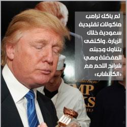 هستيريا تصيب الإعلام الخليجي: شرّفت يا ترامب بابا!