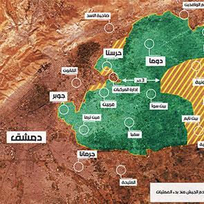الجيش في وسط الغوطة: عزل الفصائل وفصل المنطقة