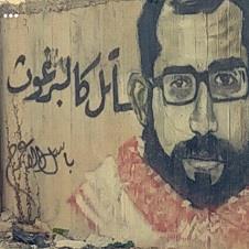 باسل الأعرج حياً