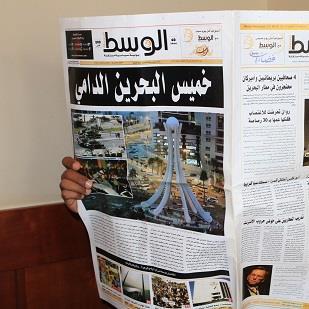 «الوسط» تجربة إعلامية مستقلة قاومت القمع حتى الرمق الأخير