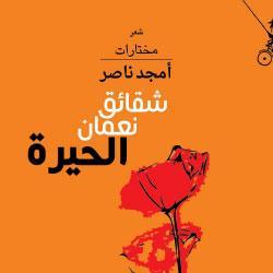 أمجد ناصر... عين مفتوحة على تحوّلات العالم