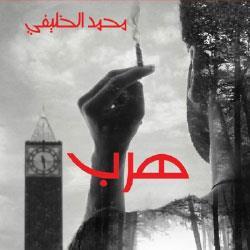 محمد الخليفي: عن كتابة الواقع (التونسي) وأهمية التفاصيل