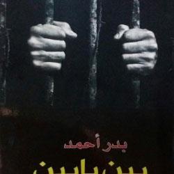 بدر أحمد يخرج السردية اليمنية من عُزلتِها