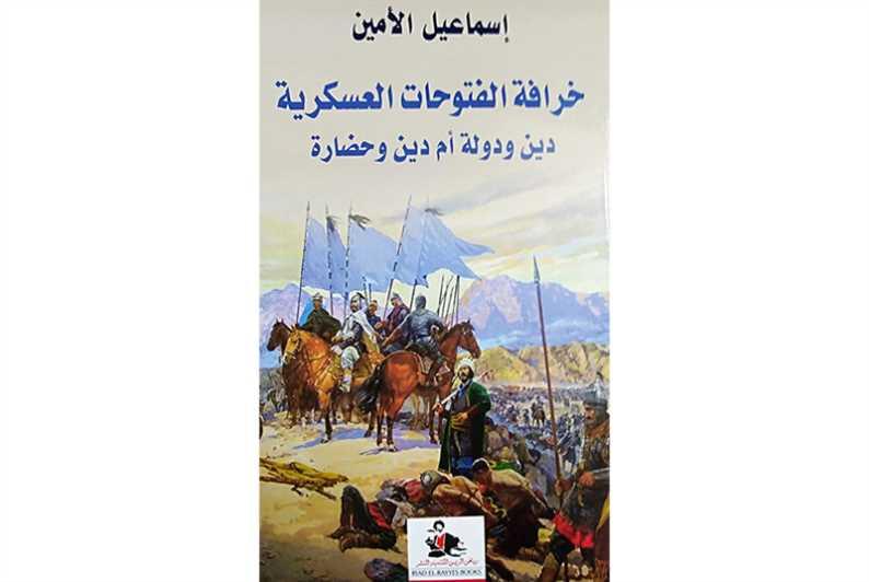 الفتوحات الإسلامية... خرافة أم حقيقة؟
