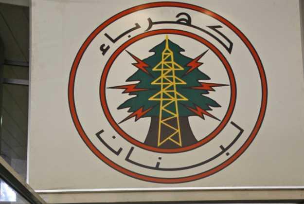 رفع تعرفة الكهرباء فوراً: «إصلاح» غير قابل للتحقيق