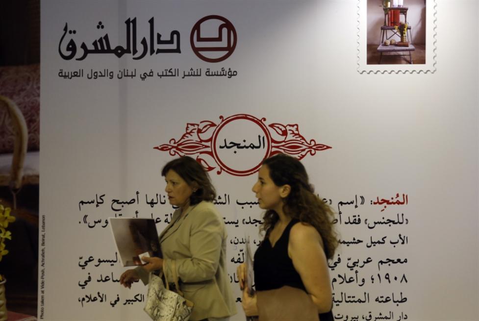 جهد الفرنكوفونيين حفظ العربية : «المُنجد» اليسوعي بلغ 110 أعوام