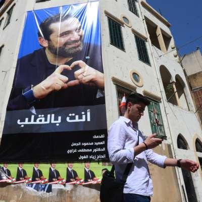 انتخابات 2018: الحريري يقارع جنبلاط في عرينه