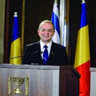 رومانيا أيضاً... تنقل سفارتها إلى القدس