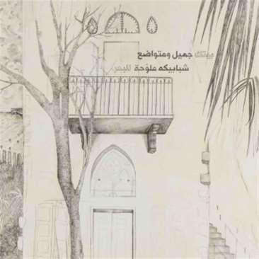 عبد القادري يكتب تاريخ بيروت بـ «الكاوتشوك»