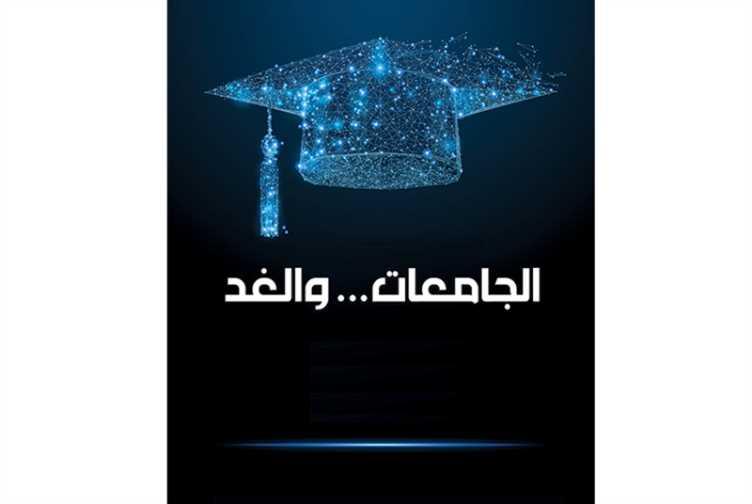 الجامعات... والغد
