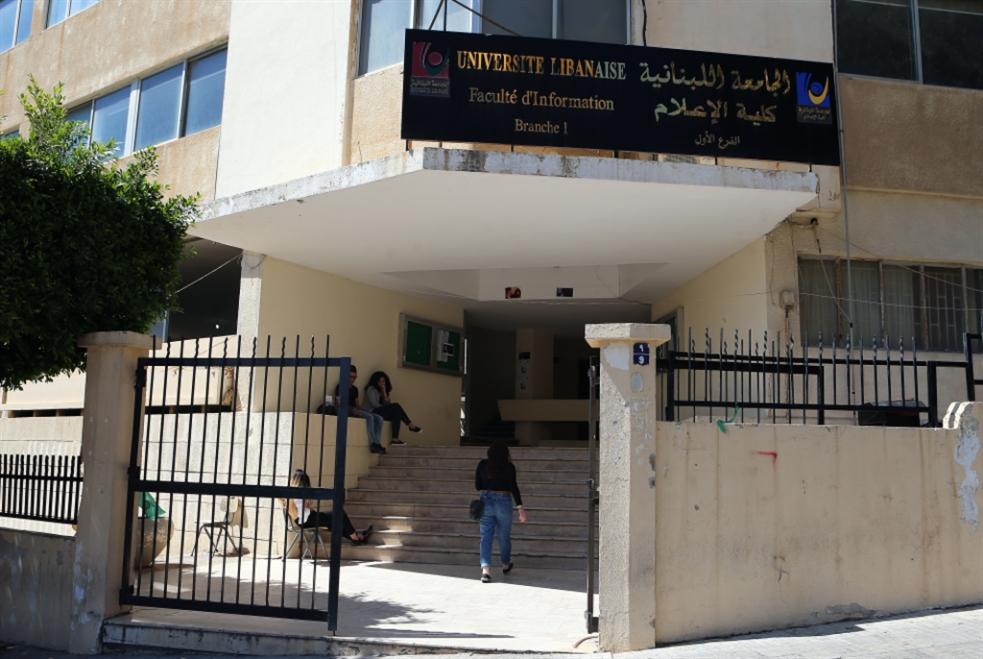 50 عاماً على تأسيس إعلام «اللبنانية»